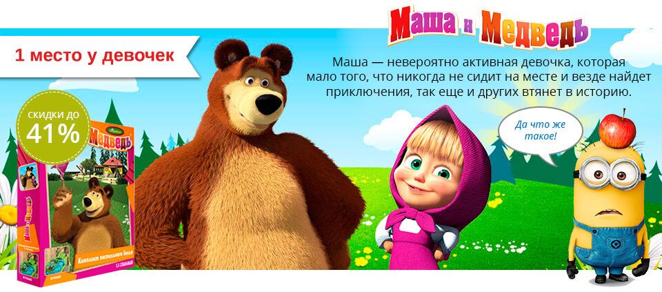 """Детская коллекция """"Маша и Медведь"""""""