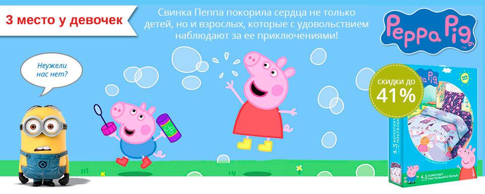 """Детская коллекция """"Свинка Пеппа"""""""