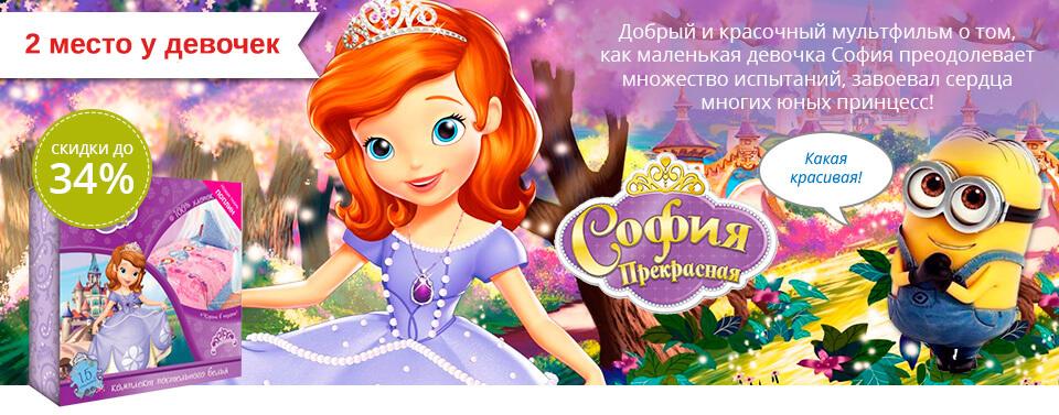 """Детская коллекция """"София Прекрасная"""""""